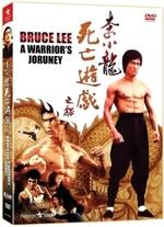 dvd_hk_warriors_journey.jpg