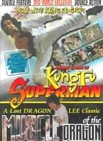 dKung Fu Superman 必殺ドラゴン 鉄の爪 アメリカ盤DVD