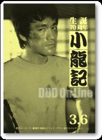 fanzine_jp_shouryuuki36.png
