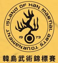 t-shirt_uk_hans_martial_arts_tournament_b.png