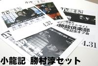 fanzine_jp_shouryuuki_katsumura.jpg