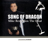 cd_jp_song_of_dragon.png