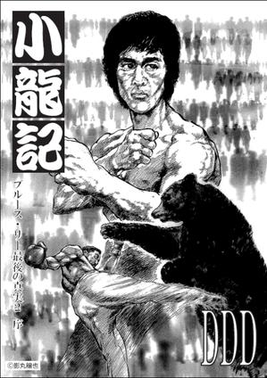 ブルース・リー同人誌小龍記 DDD号(DDD On Line 特別号)