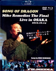 bd_dvd_jp_mike2012.jpg