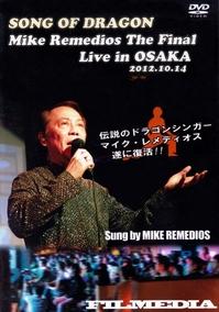 dvd_jp_mike2012.jpg