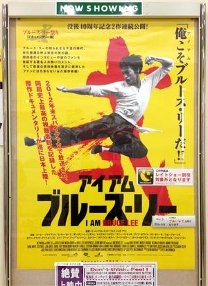 アイアム・ブルース・リー日本劇場版ポスター