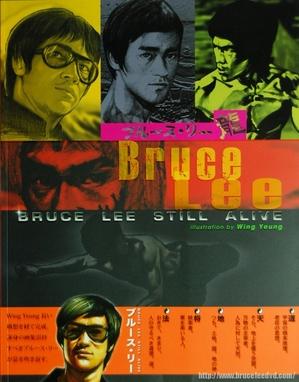 book_hk_bruce_lee_still_alive_02.jpg