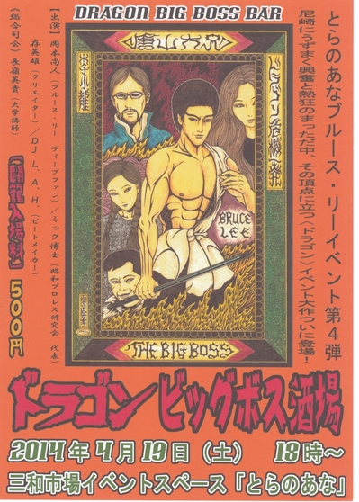 program_jp_dragonbar_40_poster.jpg
