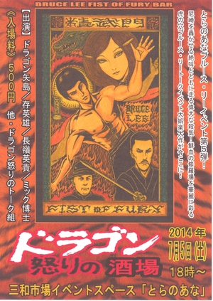 program_jp_dragonbar_ikari_poster.jpg