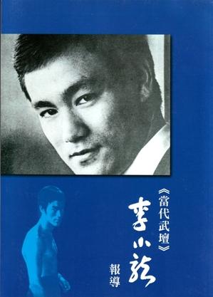 book_hk_martialartsmagazine.jpg
