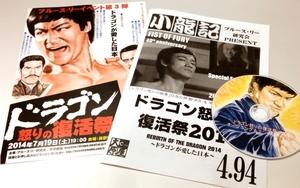 fanzine_jp_shoryuki_494.jpg