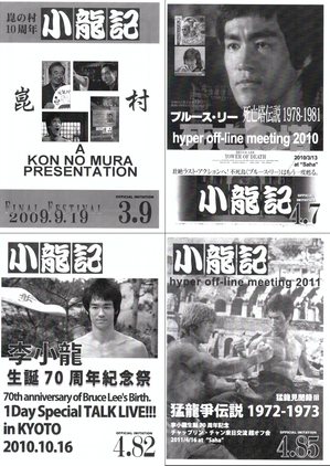 fanzine_jp_shoryuki_imitation_set_01.jpg