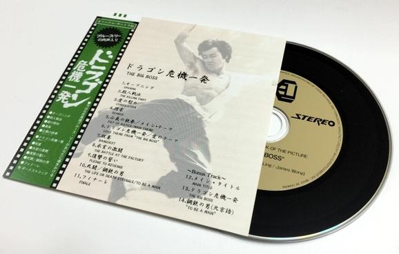 jp_cd_boss_02.jpg