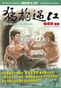 comic_hk_way.jpg