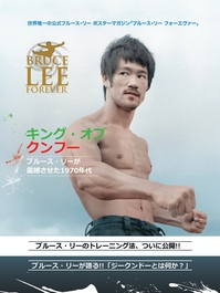postermagazine_uk_kingofkungfu_japan_01.jpg