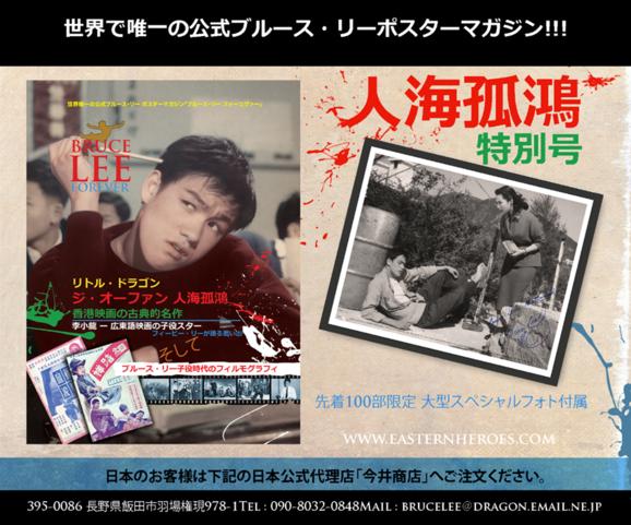 postermagazine_uk_orphan_jp_01.png