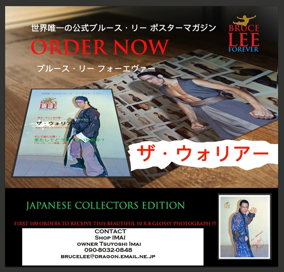 postermagazine_uk_warrior_japan.jpg