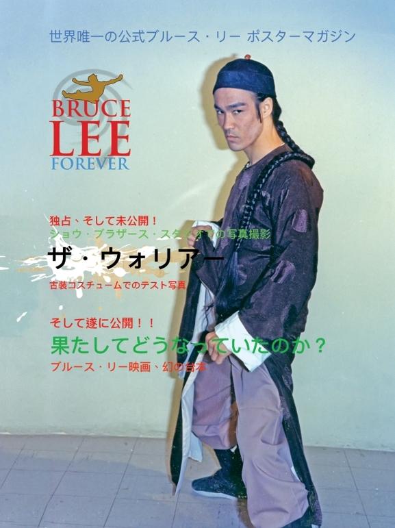 postermagazine_uk_warrior_japan_01.jpg