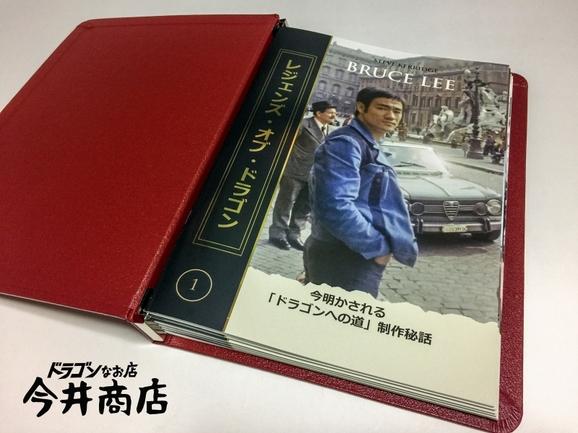 book_uk_legends_japanese_fullset_03.jpg