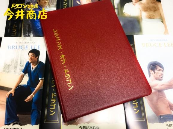 book_uk_legends_japanese_fullset_04.jpg