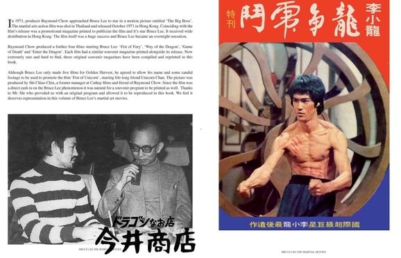 book_uk_martialmovies_03.jpg