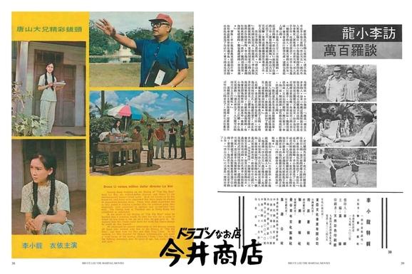book_uk_martialmovies_04.jpg