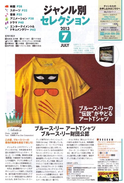 ブルース・リーの「伝説」が宿るアートTシャツがこれだ