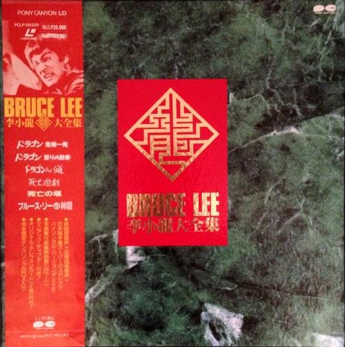 英語音声も収録された名盤LD「李小龍大全集」の「ドラゴン危機一発」