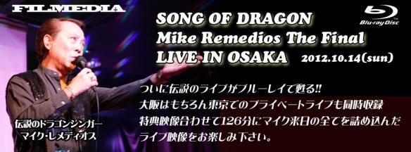 bd_jp_mike2012_ad.jpg