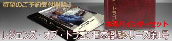 book_uk_legends_japanese_01.png