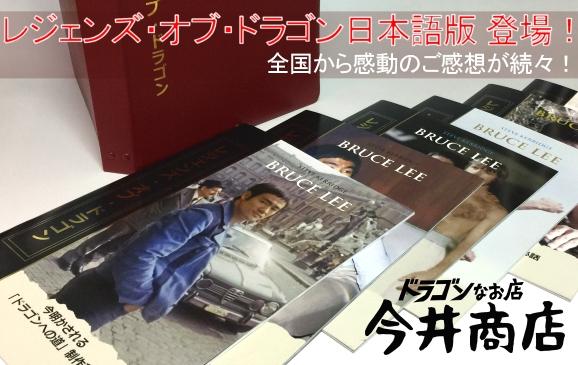 book_uk_legends_japanese_fullset_bunner.jpg