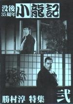 全日本スキマ企画 2008年8月15日発売 全90ページ 主な内容:コラム